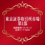 お陰様でプレサンスコーポレーションは東京証券取引所1部に上場しました。
