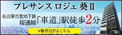 プレサンス ロジェ 葵Ⅱ