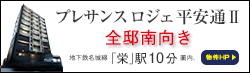 プレサンス ロジェ 平安通II