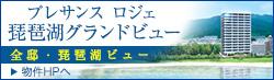プレサンス ロジェ 琵琶湖グランドビュー