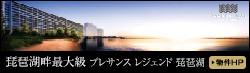 プレサンス レジェンド 琵琶湖