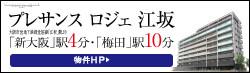 プレサンス ロジェ 江坂