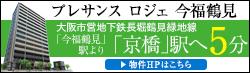 プレサンス ロジェ 今福鶴見