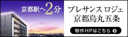 プレサンス ロジェ 京都烏丸五条