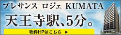 プレサンス ロジェ KUMATA