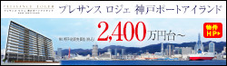 プレサンス ロジェ 神戸ポートアイランド