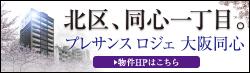 プレサンス ロジェ 大阪同心