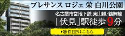 プレサンス ロジェ 栄 白川公園