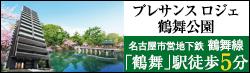 プレサンス ロジェ 鶴舞公園