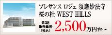 プレサンス ロジェ 須磨妙法寺 桜の杜 WEST HILLS