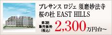 プレサンス ロジェ 須磨妙法寺 桜の杜 EAST HILLS