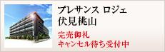 プレサンス ロジェ 伏見桃山
