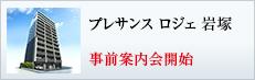プレサンス ロジェ 岩塚