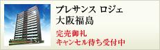 プレサンス ロジェ 大阪福島