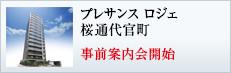 プレサンス ロジェ 桜通代官町