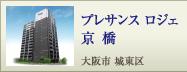 プレサンス ロジェ 京橋