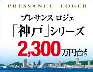 プレサンス ロジェ 「神戸エリア」シリーズ