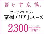 プレサンス ロジェ 「京橋エリア」シリーズ