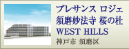 プレサンス ロジェ 須磨妙法寺 桜の杜 WAST HILLS