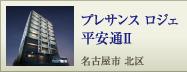 プレサンス ロジェ 平安通Ⅱ