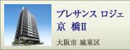 プレサンス ロジェ 京橋II