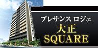 プレサンス ロジェ 大正 SQUARE