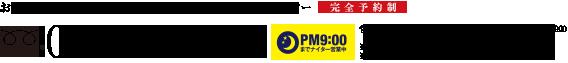 お問い合わせは「プレサンス ロジェ 神崎川」インフォメーションセンター