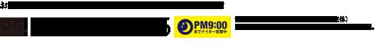 お問い合わせは プレサンス ロジェ「名古屋東」マンションサロン
