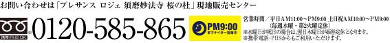 お問い合わせは「プレサンス ロジェ 須磨妙法寺 桜の杜」マンションギャラリー