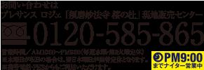 お問い合わせは プレサンス ロジェ 「須磨妙法寺 桜の杜」 プロジェクト室 フリーダイヤル:0120-585-865  営業時間AM10:00〜PM9:00 [プレサンスコーポレーション]