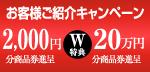 お客様ご紹介キャンペーン2,000円W特集20万円